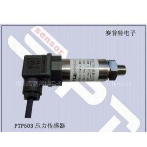 供应广东中山液体压力传感器水压变送器