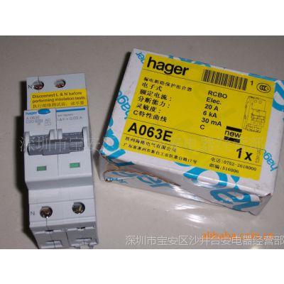 海格漏电断路器A063E 2P 20A
