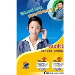 供应中国联通4006/4000电话2800元/年,资费0.1元/分钟