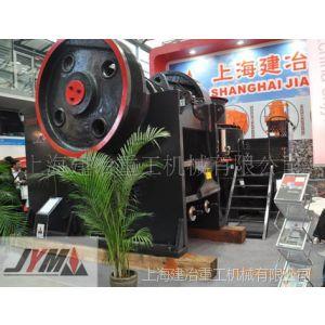 供应高质量破碎机械设备-上海建冶颚式破碎机 颚破 鄂破机 