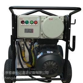 供应HD3521EX防爆高压清洗机