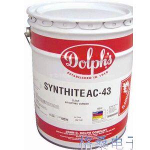 大量供应Dolph''s(道夫)AC-43室温处理式绝缘漆/凡立水