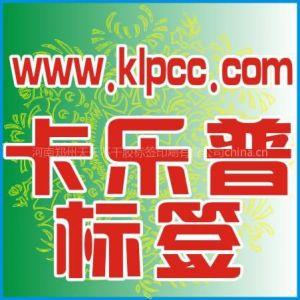供应河南郑州标签印刷