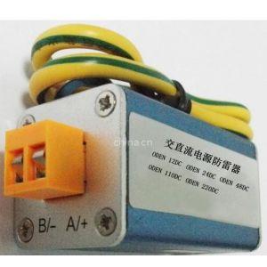 供应VF交直流防雷器,交直流控制系统防雷器,12V/24V交直流电源防雷器