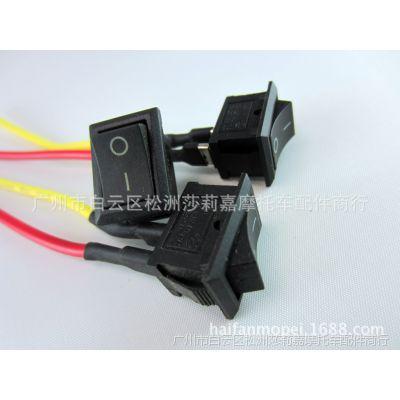 摩托车改装配件  摩托车电动车改装通用优质拨键开关