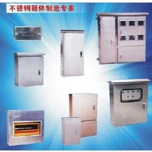 供应不锈钢箱体、铁箱体、高低压开关柜、照明配电箱、电表箱、成套系列及定做各种非标箱