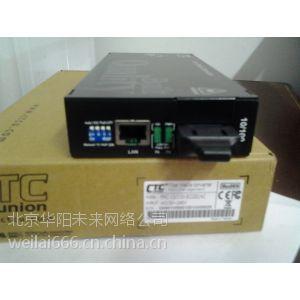 供应CTC FMC-10/100SC020/AC光纤收发器