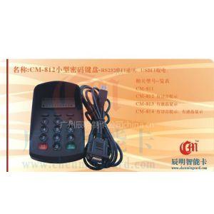 供应CM812辰明小型语音密码键盘 按键密码键盘 手机号码输入器