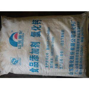 供应【海化食品级氯化钙】片状、粉状氯化钙-海化集团 广东总代理