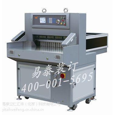 供应重型全液压程控电脑切纸机上市