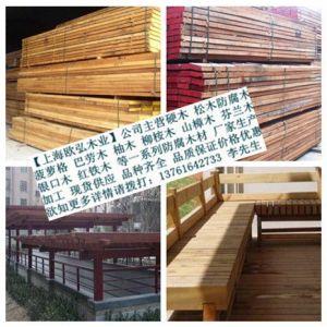 供应防腐木柳桉木,柳桉木板材,柳桉木价格,柳桉木价格,柳桉木板材价格