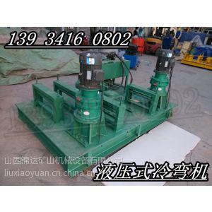 供应液压工字钢弯曲机辽宁本溪厂家生产弯曲机