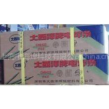 供应上海大西洋CHE507(J507)(E5015)焊条,批发不锈钢焊条、焊丝