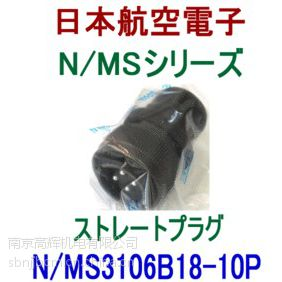 供应日本JAE接头N/MS3106B18-10S
