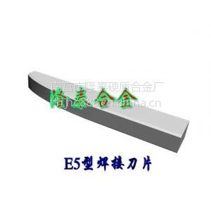 供应株洲精成牌硬质合金焊接刀片 车刀镗刀 刀头YG8 E315A E320 E330 YG6 YS8