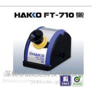 供应日本白光FT-710清洁器/深圳白光FT-710清洁器价格
