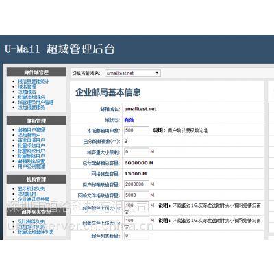 供应U-Mail邮件服务器软件Windows 版本-免费下载试用