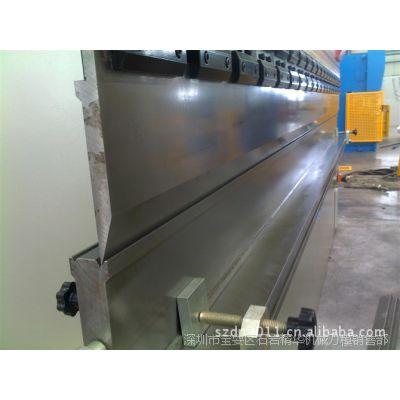 专业生产折弯机刀模,质量保证(提供设计生产)