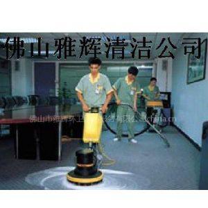 供应三水保洁 乐平开荒清洁 大塘地板打蜡 驻场保洁雅辉清洁公司