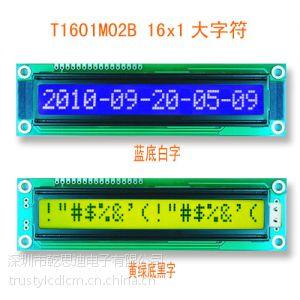 供应1601液晶屏 1601字符LCD液晶显示模块
