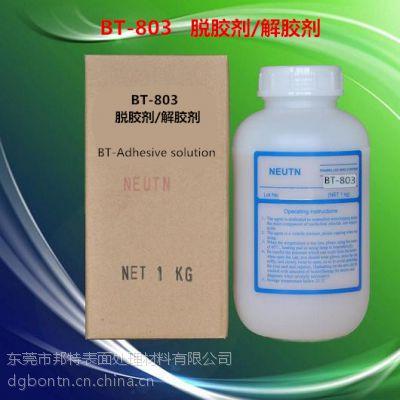 供应BT-803脱胶剂