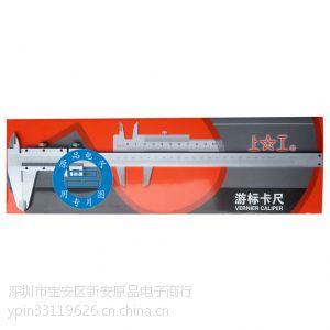 供应正品游标卡尺 上工游标卡尺 0-150mm 0-200mm