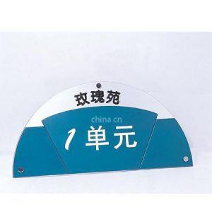 供应小区物业牌 楼层牌 亚克力单元牌 有机玻璃标牌订制