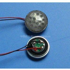 电子元器件——扬声器——喇叭10r
