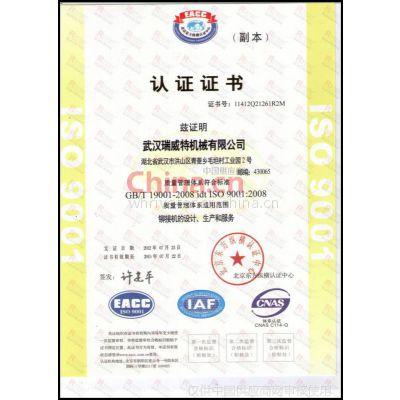 ISO9001:认证证书