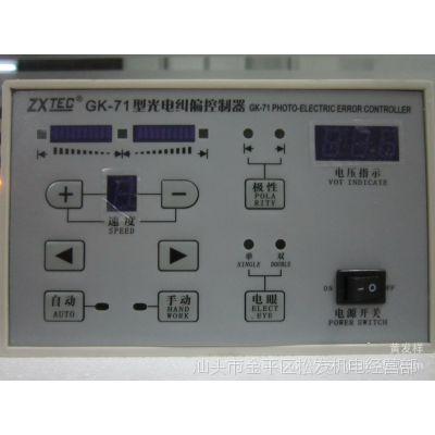 自产自销GK-71  GK-72 自动光电纠偏控制器