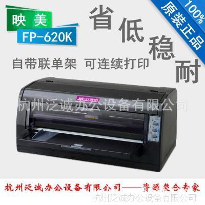 映美FP-620K税控发票快递单送货出库单平推针式打印机