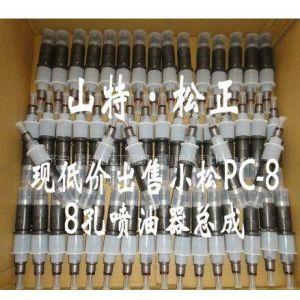 供应大量现货小松-8喷油器(8孔) 小松挖掘机配件