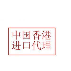 供应内存/显卡/主板/电脑香港进口清关报关