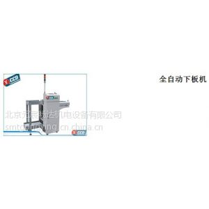 供应专业生产特价供应全自动上板机