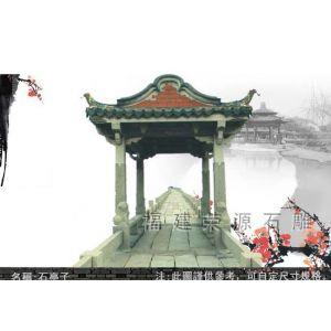 荣源风水v风水澳洲子石雕亭景观中式朝向别墅石亭仿古凉亭图片