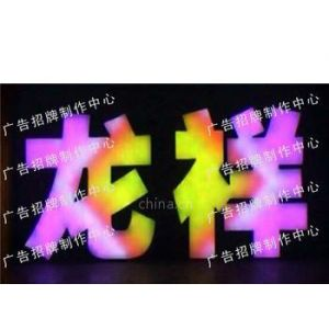 供应深圳龙华广告招牌装修形象墙水晶字
