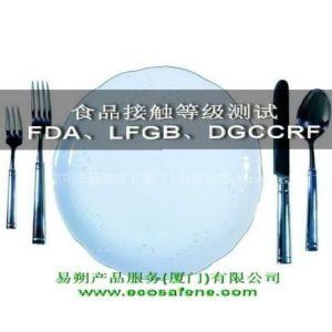 供应刀叉勺FDA、LFGB、DGCCRF测试