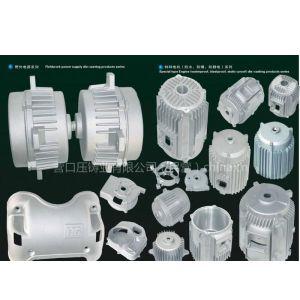 各类铝合金压铸件加工定制生产供应商