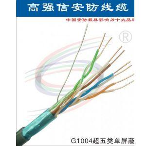 供应4对超五类网线高强信HSYV4*2*0.5网络线通信线缆、数据线、图像传输连接线