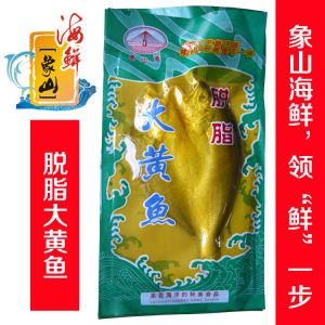 供应象山石浦海鲜,脱脂大黄鱼 250-300克