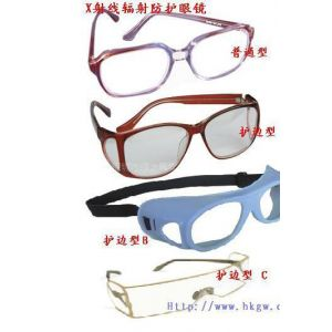 供应X射线防辐射防护装备:X射线防护眼镜(普通式、带侧边防护式A/B/C)等眼部防护用品