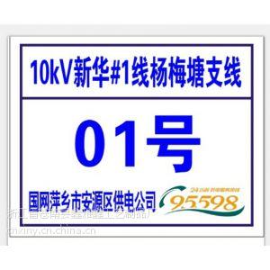 供应交通标牌,电力标牌,通信标牌,机械标牌,反光标牌,夜光标牌