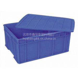 供应北京市鑫华亨塑料用品厂家直销塑料周转箱、糕点箱、酱菜箱、肉食箱