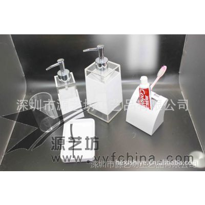 【源艺坊】供应压克力卫浴用品,有机玻璃酒店卫浴用品制造厂家