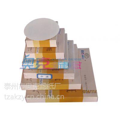 供应直径为70mm-240mm定性滤纸