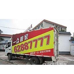 西安南郊搬家公司价格短途搬家,62887777