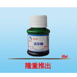 供应洁尔碘消毒液