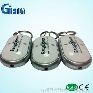 供应LED钥匙扣寻物器 椭圆形带电筒寻物器 无线钥匙寻找器 防丢钥匙扣