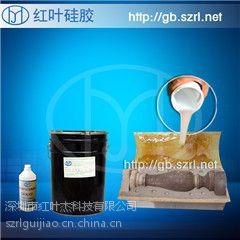 供应欧式构件模具硅胶