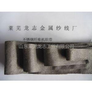 供应阻燃防火机织带不锈钢织带